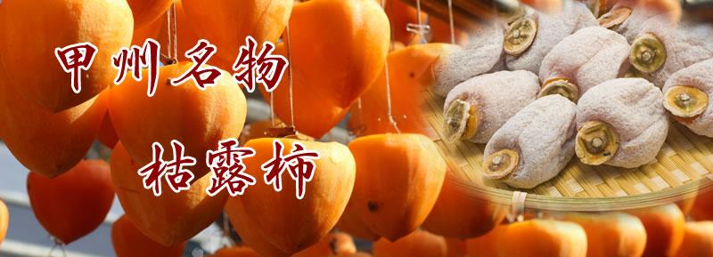 山梨甲州名物枯露柿